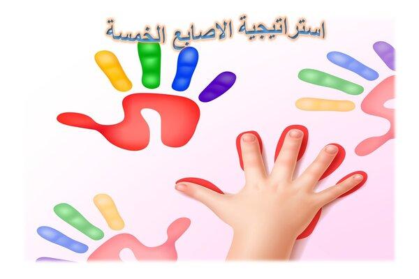 استراتيجية الاصابع الخمسة