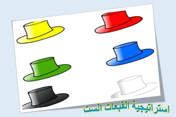 استراتيجية القبعات الست